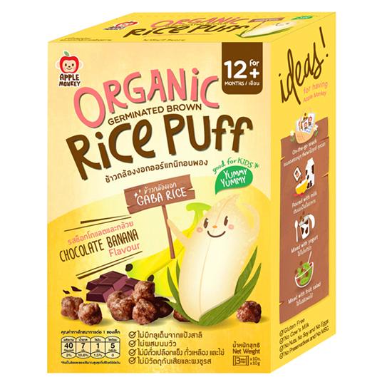 Bánh mầm gạo lứt Organic các vị được làm từ hạt gạo lứt Organic giúp cung cấp GABA để bé hấp thu dinh dưỡng tốt hơn